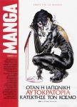 """07-08-2002 - """"9"""" [ΕΛΕΥΘΕΡΟΤΥΠΙΑ] - Αφιέρωμα Manga - Μέρος Πρώτο - pg. 1"""