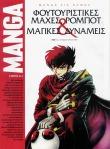 """14-08-2002 - """"9"""" [ΕΛΕΥΘΕΡΟΤΥΠΙΑ] - Αφιέρωμα Manga - Μέρος Δεύτερο - pg. 1"""