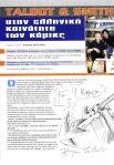 """15-06-2005 - """"9"""" [ΕΛΕΥΘΕΡΟΤΥΠΙΑ] - Συνέντευξη με τους Bryan Talbot και Jeff Smith pg.1"""