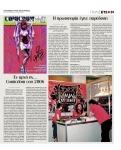 26-08-2007 - ΕΛΕΥΘΕΡΟΣ ΤΥΠΟΣ - COMICDOM CON ATHENS pg. 2