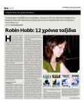 """30-12-2007 - """"1455"""" [ΕΛΕΥΘΕΡΟΣ ΤΥΠΟΣ] - Robin Hobb"""