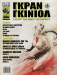 Καλοκαίρι 2008 - ΓΚΡΑΝ ΓΙΝΙΟΛ #2 - Συντάκτης
