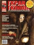 Φθινόπωρο 2008 - ΓΚΡΑΝ ΓΙΝΙΟΛ #3 - Συντάκτης