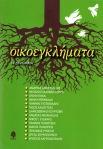 2008-11-15 – Kedros Publishing – Eco-Crimes – Cover –Small