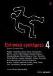 14-06-2011, Εκδόσεις Καστανιώτης, ΕΛΛΗΝΙΚΑ ΕΓΚΛΗΜΑΤΑ 4.