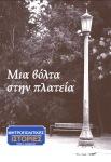 2011-08 – Metropolis – Metropolitan Tales – Cover –Small