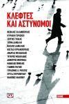 14-03-2013, Εκδόσεις Ψυχογιός, ΚΛΕΦΤΕΣ ΚΑΙ ΑΣΤΥΝΟΜΟΙ.