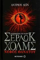 2012-03-20 - Metaichmio Publishing - Sherlock Holmes - Death Cloud - Cover - Greek - Small