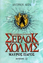 2013-04-24 - Metaichmio Publishing - Sherlock Holmes v.3 - Black Ice - Cover - Greek - Small