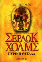 2013-11-15 -  Metaichmio Publishing - Sherlock Holmes v. 4 - Fire Storm - Cover - Greek - Small