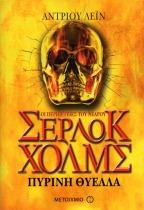 2013-11-15 -  Metaichmio Publishing - Sherlock Holmes v. 4 - Fire Storm - Cover - Greek - Small