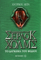 2014-05-15 -  Metaichmio Publishing - Sherlock Holmes v.5 - Snake Bite - Cover - Greek - Small