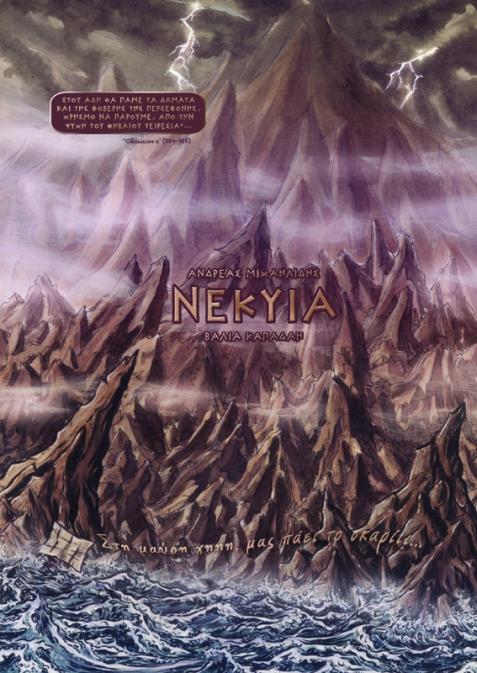 Nekyia Promo Page - Small