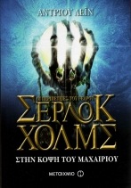 2014-11-19 -  Metaichmio Publishing - Sherlock Holmes v.6 - FKnife Edge - Cover - Greek - Small