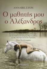 2014-11-28 -  Metaichmio Publishing - The Golden Mean - Cover - Greek - Small