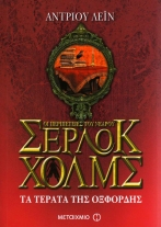 2015-04-20 - Metaichmio Publishing - Sherlock Holmes v.7 - Stone Cold - Cover - Greek - Small