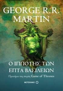2015-06-02 - Metaichmio Publishing - A Knight of the Seven Kingdoms - Cover - Greek - Small