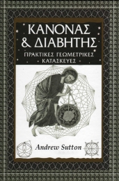 2015-06-05 - Ruler and Compass - Cover - Greek - Small