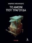 23-05-2016, Εκδόσεις Mamaya. ΤΟ ΑΜΟΝΙ ΠΟΥ ΤΡΑΓΟΥΔΑ.