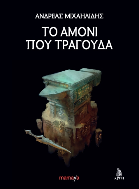 To Amoni - Cover Final